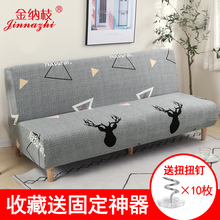 无扶手ju叠沙发床套th包沙发罩全盖沙发笠套四季通用型
