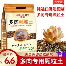 惠立多ju土专用颗粒th口泥炭种植土铺面石叶插纯土包邮