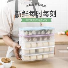 饺子盒ju饺子多层分th冰箱收纳盒大容量带盖包子保鲜多用包邮