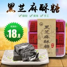 兰香缘ju徽特产农家th心黑芝麻酥糖糕点花生酥糖400g