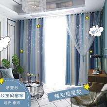 新式镂ju星星北欧简th卧室客厅网红少女心双层全遮光成品