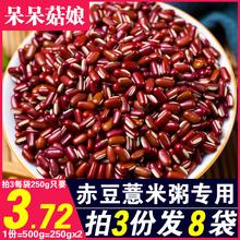 拍3送ju赤(小)豆50th货赤豆杂粮长粒赤豆非红豆赤豆粥材料散装