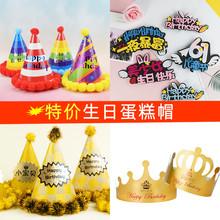 皇冠生日帽ju糕装饰大的yk宝周岁网红发光蛋糕帽子派对毛球帽