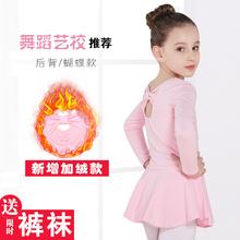 舞美的ju童舞蹈服女en服长袖秋冬女芭蕾舞裙加绒中国舞体操服