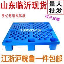 塑料托ju叉车板仓库fu潮板网格板栈板货物货架仓储垫仓板卡板