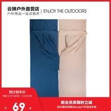 Natjurehikue睡袋内胆纯棉薄式透气户外便携酒店隔脏被罩床单