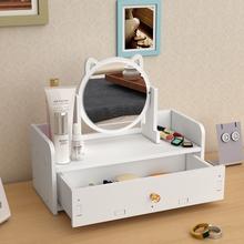 抽屉式ju镜子口红桌gw整理宿舍梳妆台面膜置物架