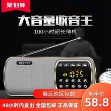 科凌Fju收音机老的jw箱迷你播放便携户外随身听D喇叭MP3keling