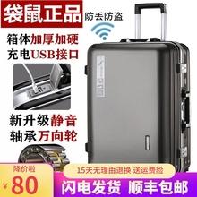 袋鼠拉杆箱行李箱男ju6皮箱网红ia箱20寸密码箱万向轮登机箱