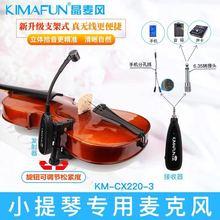KIMjuFUN/晶ia无线麦克风拾音器专用扩音演出KM-CX220