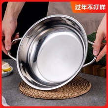 清汤锅ju锈钢电磁炉ia厚涮锅(小)肥羊火锅盆家用商用双耳火锅锅