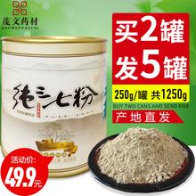 云南三ju粉文山特级ia20头500g正品特产纯超细的功效罐装250g