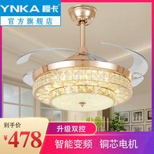 樱卡欧ju水晶灯隐形ia吊扇灯客厅餐厅家用现代简约灯风扇吊灯