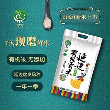 鸭泉 吉林延边ju4机大米正ia米5kg粳米寿司米粥米20年新米