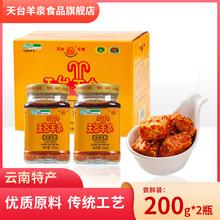 天台羊ju油腐乳20ia2瓶云南著名商标特产牟定香辣腐乳下饭霉豆腐
