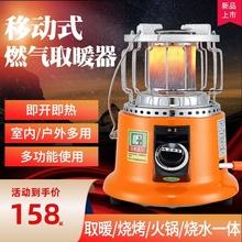 冰钓燃ju取暖器采暖ia燃气炉煤气天然气野炊液化气。家用户外