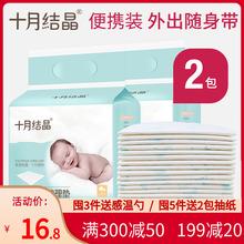 十月结ju新生婴儿隔ia理垫防水透气一次性床垫纸尿片宝宝尿布