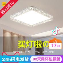 鸟巢吸ju灯LED长ia形客厅卧室现代简约平板遥控变色上门安装