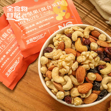 全食物日记 混合坚果750克ju1130包ia食大礼盒坚果混合包装