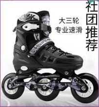 旱冰速ju(小)学生青少ia宝宝可调成年的竞速轮滑溜冰鞋