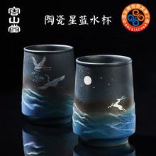 容山堂ju瓷水杯情侣ko中国风杯子家用咖啡杯男女创意个性潮流