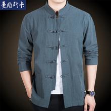 秋季男士长袖唐装中国风棉