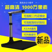 LAEXAN高拍仪1000万像素ju13100ie证件扫描仪高速便携扫描仪