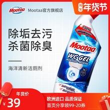 Moojuaa马桶清ie泡泡尿垢杀菌消毒清香型强力家用除垢液