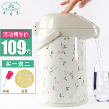 五月花ju压式热水瓶ie保温壶家用暖壶保温水壶开水瓶