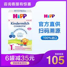 德国HjuPP喜宝有ie菌宝宝婴幼儿进口配方牛奶粉1+/4段 600g/盒