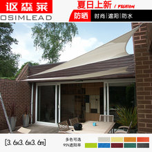 遮阳蓬ju水防晒户外jj顶隔热阳台家用院子露台防雨遮阴遮阳布