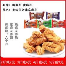 美味佳ju北京脆麻花jj花 独立包装 麻花零食(小)袋装500g