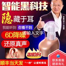 一秒助ju器老的专用jj背无线隐形中老年轻的耳蜗内式耳机正品