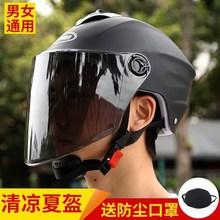 男女电ju车2月14jj夏季防紫外线轻便半覆式安全帽