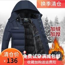 冬季父ju棉衣加厚连et年棉袄黑色加绒爸爸装可拆帽短式外套男