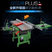 新式推ju式多功能电et压刨电锯方孔钻台刨台锯十合一