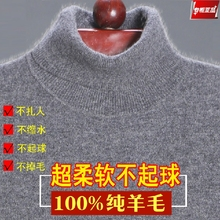 高领羊ju衫男100io毛冬季加厚毛衣中青年保暖加肥加大码羊绒衫