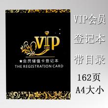 A4顾客管理手册ju5员储值卡io案本子VIP客户消费记录登记表