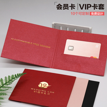 现货会员卡包装ju4定制大闸io品卡贵宾卡银行卡vip卡卡套制作