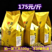 叶20ju0年新茶上io白茶500g雨前茶特级黄金叶白茶茶叶