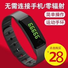 多功能ju光成的计步io走路手环学生运动跑步电子手腕表卡路。
