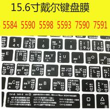戴尔15ju16寸灵越ipAD五笔PPT快捷5584 5593笔记本键盘保护膜7