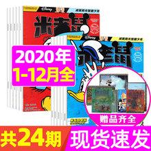 【共24本送礼品】童趣米老鼠杂志2ju1420年ip/4/5/6/7/8/9/1