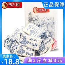 花生5ju0g马大姐ku果北京特产牛奶糖结婚手工糖童年怀旧
