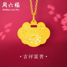 [junl88]黄金吊坠女士足金金锁吉祥