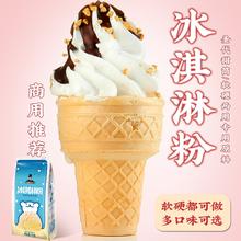 创实 ju商用奶茶店zu激凌粉自制家用圣代甜筒雪糕1kg