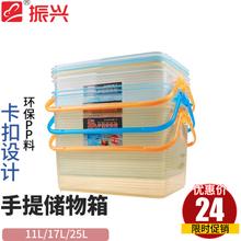振兴Cju8804手zu箱整理箱塑料箱杂物居家收纳箱手提收纳盒包邮