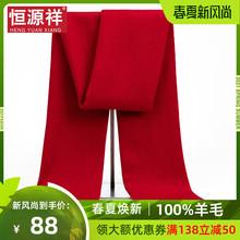 [junsuzu]恒源祥纯羊毛男本命年中国