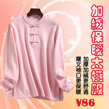 新式华ju堂冬季加厚an袖太极t恤男女式中国风专业定制