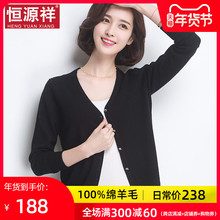 恒源祥ju00%羊毛an020新式春秋短式针织开衫外搭薄长袖毛衣外套